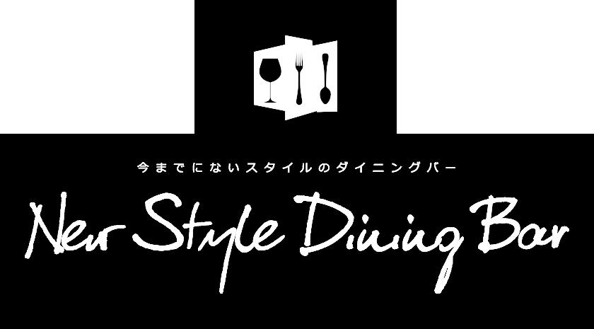 今までにないスタイルのダイニングバー New Style Dining Bar