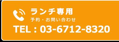 ランチ専用 予約・お問い合わせ TEL:03-6712-8320